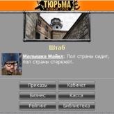 Скриншот игры Тюрьма. Новый Срок