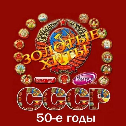 Золотые хиты СССР. 50-е годы (2016) MP3